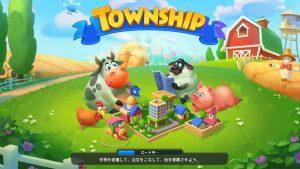 タウン シップ 引き継ぎ Yahoo! JAPAN