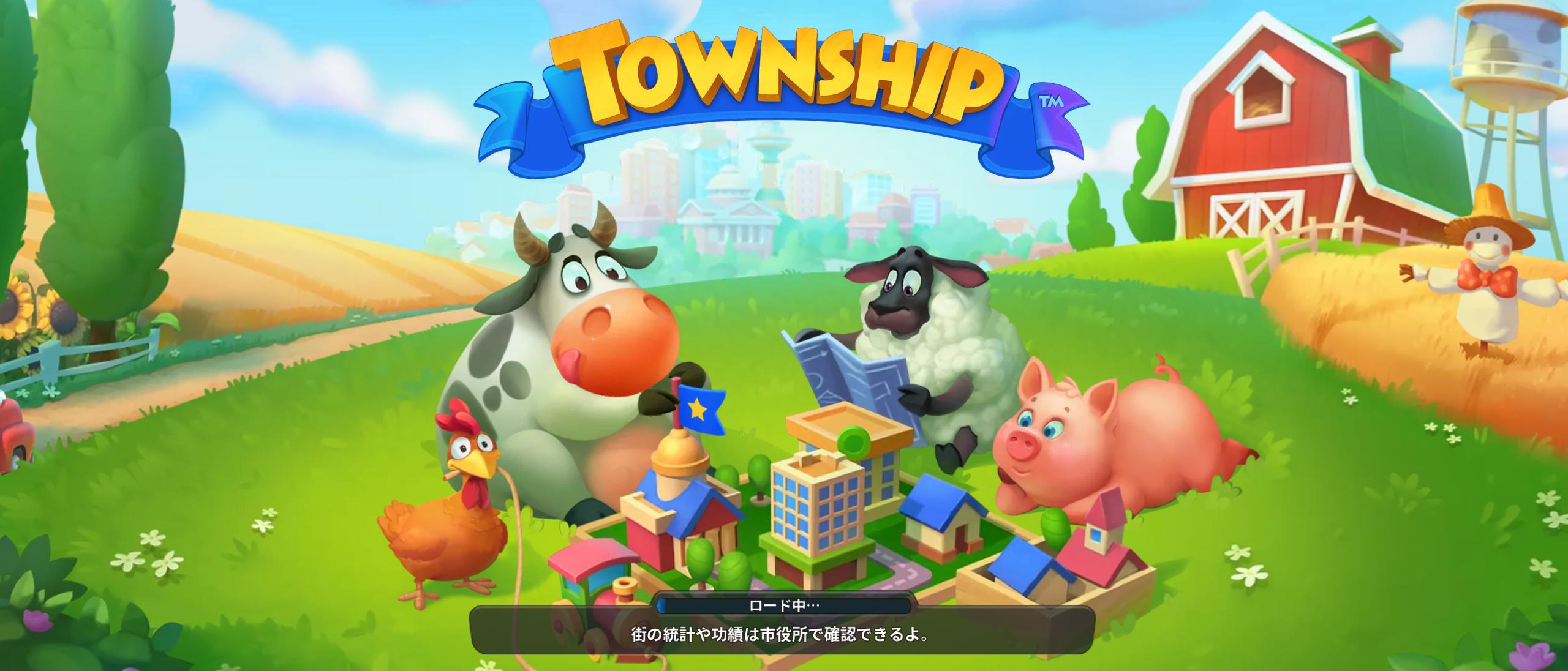 タウンシップ攻略!機種変更で引き継ぎを行う方法!(iPhone・Android)