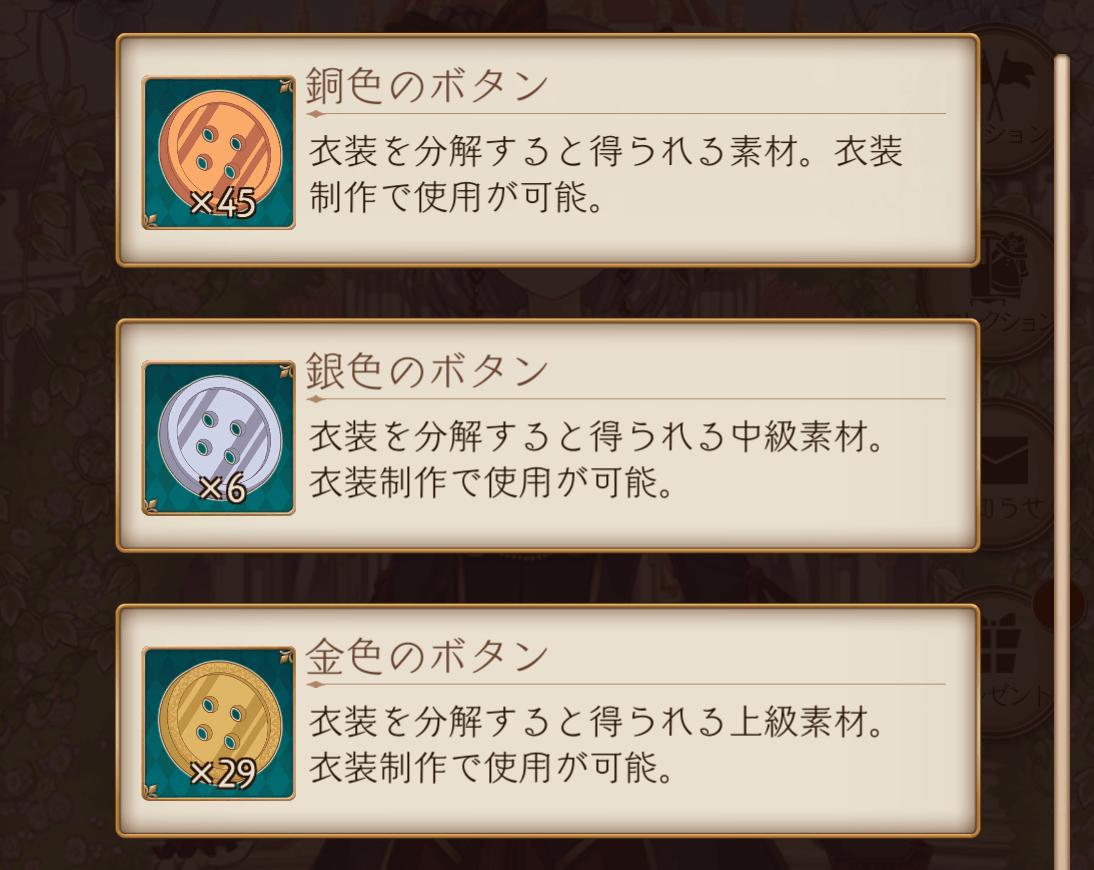 アリスクローゼット攻略!金・銀・銅色のボタンの集め方と使い道(アリクロ)