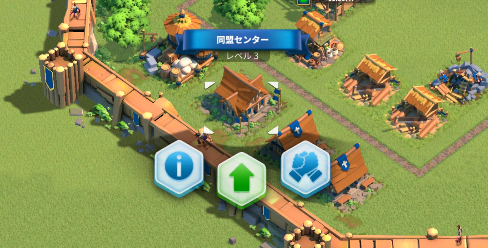 ライキン攻略!同盟と移転の効果的な活用方法(ライズオブキングダム)