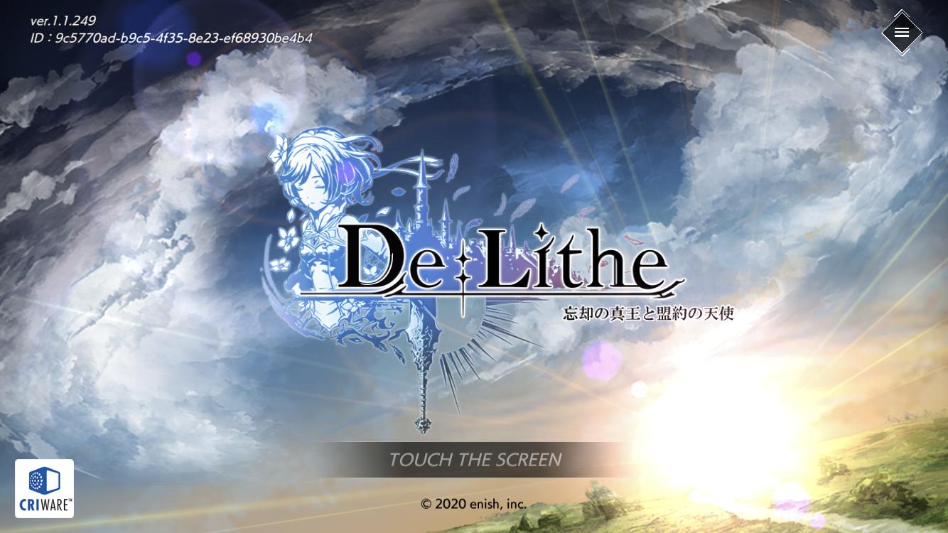 De:Lithe(ディライズ)攻略!おすすめジョブを紹介!