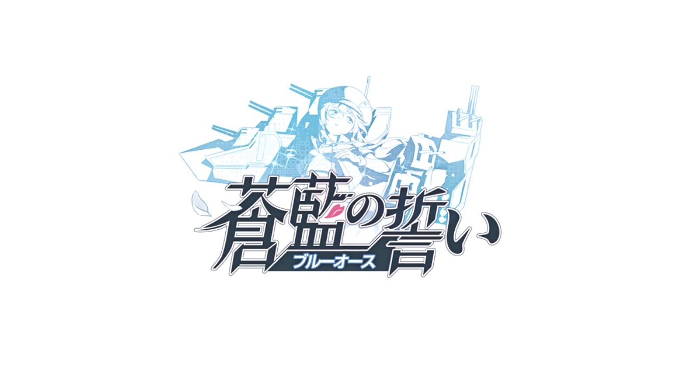 蒼藍の誓い-ブルーオース攻略!最強キャラランキング!