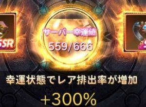 魔剣伝説無料ダイヤ使い道